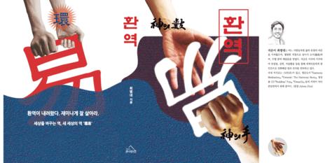 Harmony Meditation Korean Book 1 Purchase