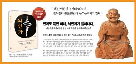 Harmony Meditation Korean Book 2